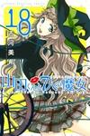山田くんと7人の魔女(18)-電子書籍