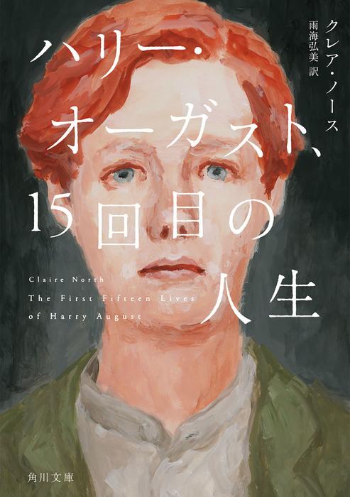 ハリー・オーガスト、15回目の人生-電子書籍-拡大画像