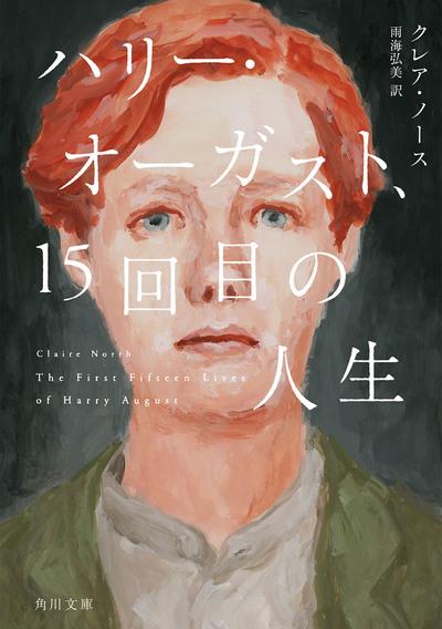 ハリー・オーガスト、15回目の人生-電子書籍