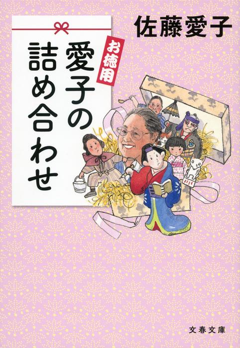 お徳用 愛子の詰め合わせ-電子書籍-拡大画像
