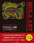 宮崎ツヤ子コレクション モラのカラー図鑑 ~パナマの先住民アート~ The Tsuyako Miyazaki Collection MOLA ART FROM KUNA YALA OF PANAMA