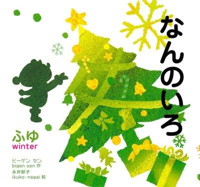 なんのいろ ふゆ-電子書籍
