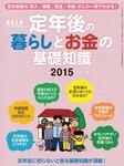 定年後の暮らしとお金の基礎知識2015-電子書籍