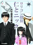 ロリコン探偵仁とニック-電子書籍