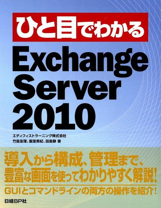 ひと目でわかるExchange Server 2010-電子書籍-拡大画像