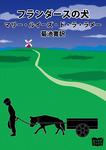 フランダースの犬-電子書籍
