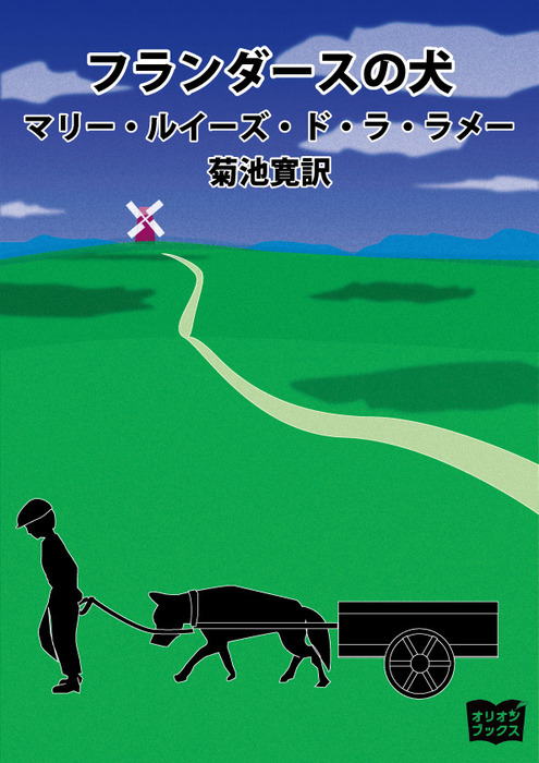 フランダースの犬-電子書籍-拡大画像