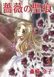 薔薇の聖痕 3巻-電子書籍