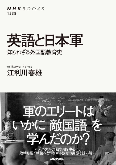 英語と日本軍 知られざる外国語教育史拡大写真