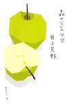 森のなかのママ-電子書籍