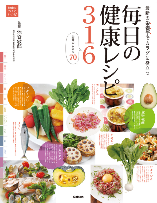 毎日の健康レシピ316 最新の栄養学でカラダに役立つ拡大写真