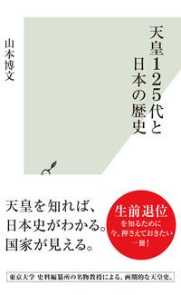 天皇125代と日本の歴史