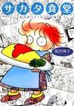 サカタ食堂 坂田靖子よりぬき作品集 1-電子書籍