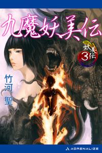 妖美伝(3) 九魔妖美伝