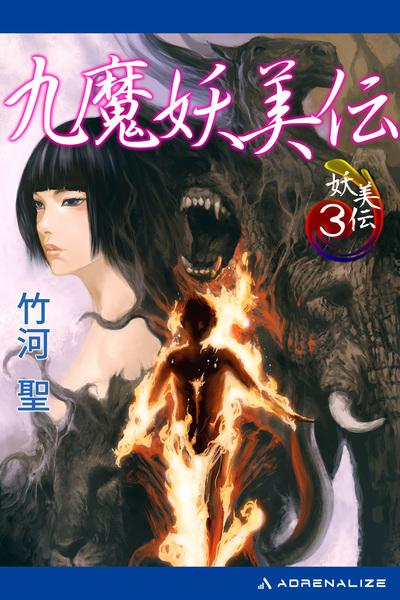 妖美伝(3) 九魔妖美伝-電子書籍