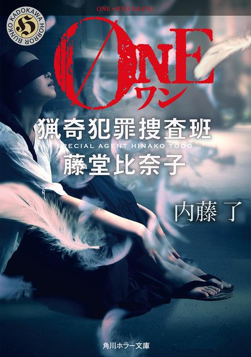 ONE 猟奇犯罪捜査班・藤堂比奈子-電子書籍-拡大画像