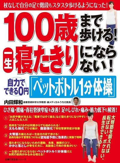 100歳まで歩ける!一生寝たきりにならない!自力でできる0円「ペットボトル1分体操」-電子書籍