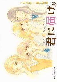 小説版 君に届け16 ~夢と恋のはざまで~-電子書籍