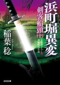 浜町堀異変~剣客船頭(十)~-電子書籍
