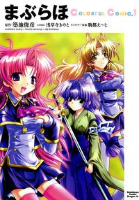 まぶらほ ColorfulComic(1)