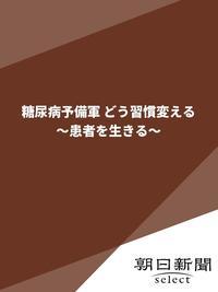 糖尿病予備軍 どう習慣変える ~患者を生きる~-電子書籍