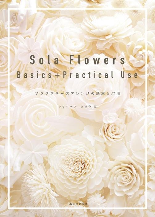 Sola Flowers Basics+Practical Use拡大写真