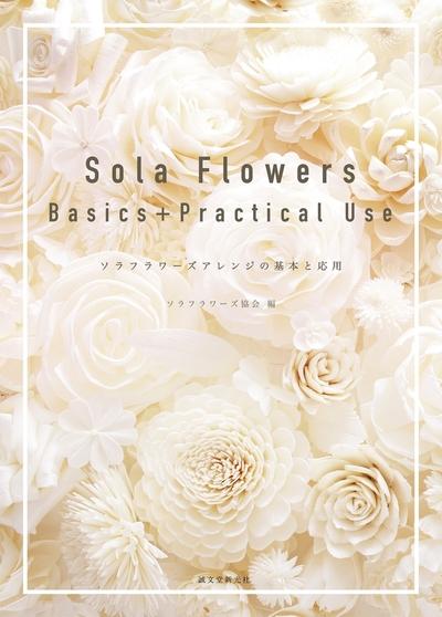 Sola Flowers Basics+Practical Use-電子書籍