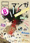 マンガ on ウェブ第5号 side-B 無料お試し版-電子書籍