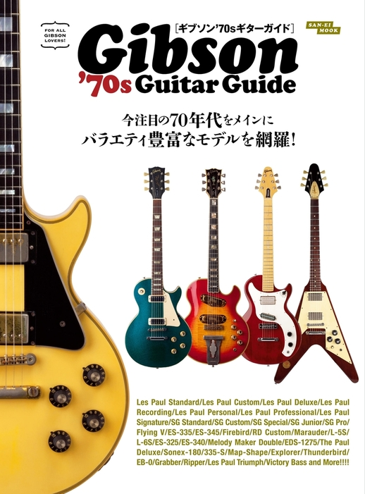 Vintage Guitar Guide Seriesギブソン'70sギターガイド拡大写真