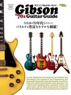 Vintage Guitar Guide Series