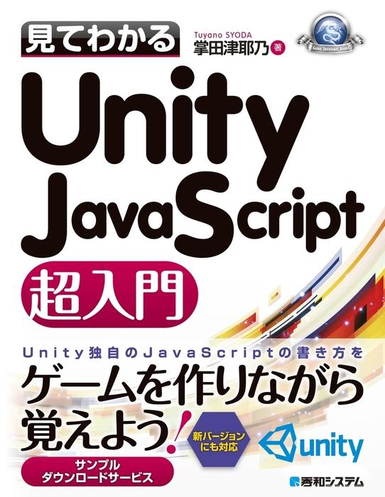 見てわかるUnity JavaScript超入門拡大写真