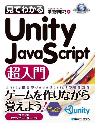 見てわかるUnity JavaScript超入門-電子書籍