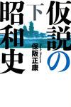 仮説の昭和史(下)―昭和史の大河を往く〈第13集〉-電子書籍