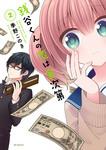 銭谷くんの恋は金次第 2-電子書籍
