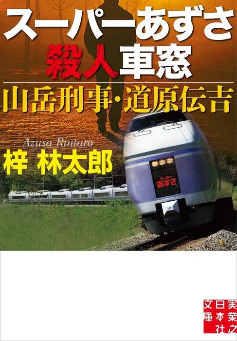 スーパーあずさ殺人車窓 山岳刑事・道原伝吉拡大写真