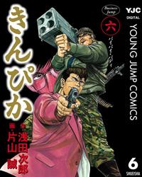 きんぴか 6-電子書籍
