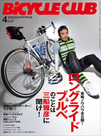 BiCYCLE CLUB 2015年4月号 No.360