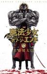 魔法少女・オブ・ジ・エンド 6-電子書籍
