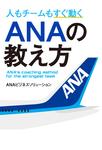 人もチームもすぐ動く ANAの教え方-電子書籍