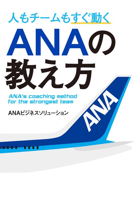 人もチームもすぐ動く ANAの教え方-電子書籍-拡大画像