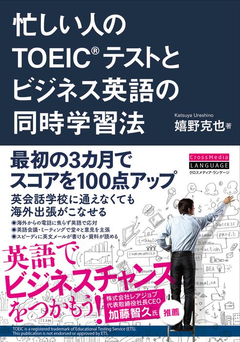 忙しい人のTOEIC(R)テストとビジネス英語の同時学習法拡大写真