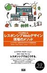 プロが教えるレスポンシブWebデザイン 現場のメソッド レイアウト・UIのマルチデバイス対応手法-電子書籍