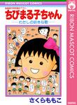 ちびまる子ちゃん―わたしの好きな歌―-電子書籍