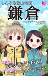 しんぷる登山地図 鎌倉-電子書籍