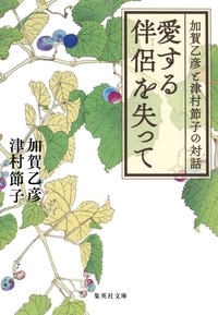 愛する伴侶を失って 加賀乙彦と津村節子の対話-電子書籍