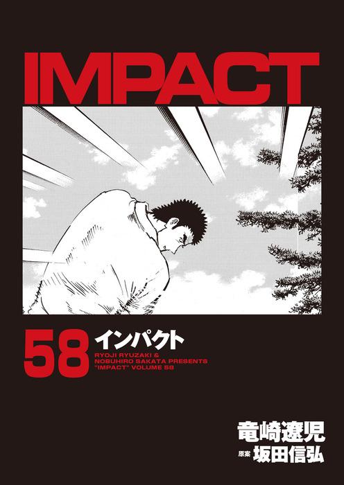 インパクト 58-電子書籍-拡大画像