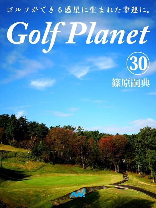 ゴルフプラネット 第30巻 ゴルフコースを学び、世界を広げよう拡大写真