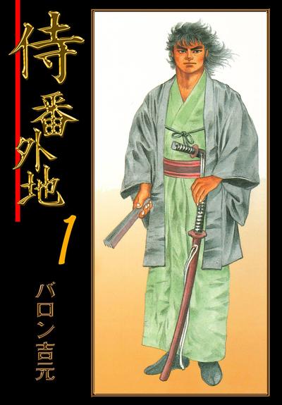 侍番外地 1-電子書籍