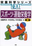 スポーツ・運動栄養学 第3版-電子書籍