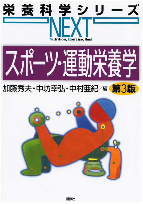 スポーツ・運動栄養学 第3版拡大写真